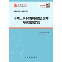 中南大学308护理综合历年考研真题汇编-网页版(ID:179594)