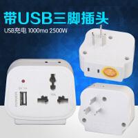 三转二 带usb插座 三孔转万用 大功率插头 三脚多功能转换器 三脚USB充电不适合港版