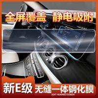 主屏钢化膜奔驰新E级导航膜E300L/E200L/E260L/S仪表膜中控屏幕改装 定制车贴