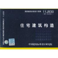 {二手旧书99成新}11J930住宅建筑构造 中国建筑标准设计研究院 中国计划出版社 9787802426290