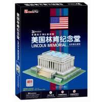 有趣的三维立体拼图―美国林肯纪念堂(动手动脑DIY,亲子拼装玩具书――让世界著名建筑拔地而起)