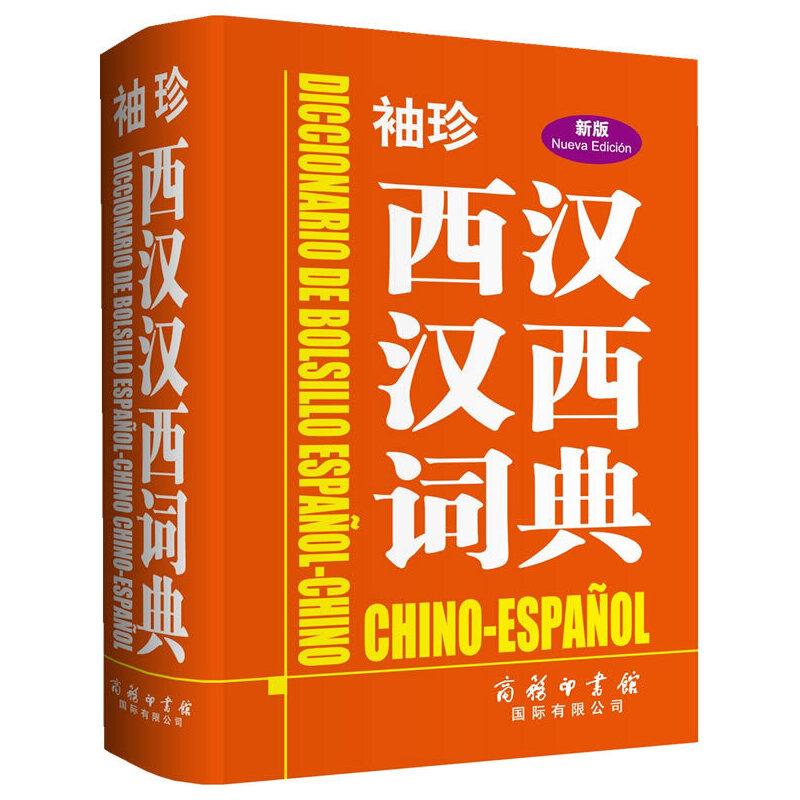 袖珍西汉汉西词典