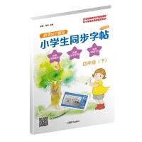 (四年级下)小学生同步字帖・新课标沪教版・升级版