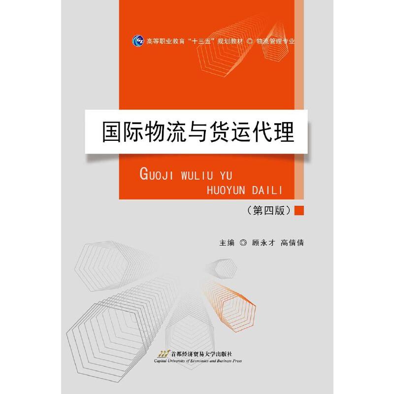 国际物流与货运代理(第四版)