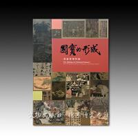 国宝的形成―书画菁华特展  (全1册) 平装  国立故宫博物院出版