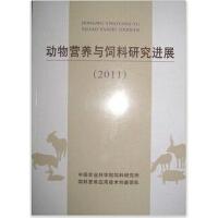 动物营养与饲料研究进展 (2011)