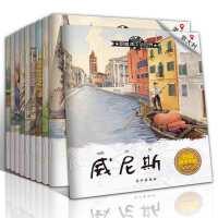 武汉心语:跟着课本游世界《地理绘本》10册套装*56套