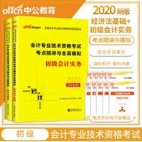 中公教育2020全国会计专业技术资格考试:考点精讲全真模拟(经济法基础+初级会计实务) 2本套