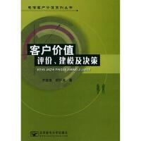 正版书籍 客户价值评价、建模及决策 齐佳音,舒华英 北京邮电大学出版社有限公司