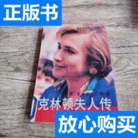 [二手旧书9成新]克林顿夫人传 /[美]朱迪思・沃纳(Judith 上海译