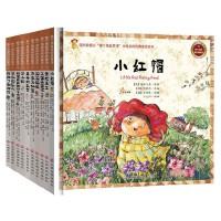 绘本故事书10册 经典童话美美的中国童话儿童课外书小红帽丑小鸭木偶奇遇记 一二三年级小学生课外阅读儿童书籍6一12岁故
