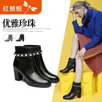 【领�幌碌チ⒓�120】红蜻蜓女鞋秋季新款真皮粗跟优雅珍珠女短靴圆头职业女靴