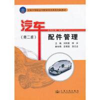 【新书店正版】汽车配件管理(第二版) 刘有星 人民交通出版社 9787114107917