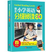 培生小学英语分级阅读80篇四年级4年级 读物有声音频彩绘阶梯阅读理解听力强化训练教材同步单词语法