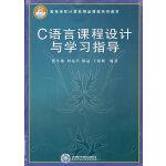 C语言课程设计与学习指导(高等学校计算机精品课程系列教材)