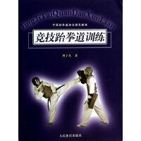 竞技跆拳道训练