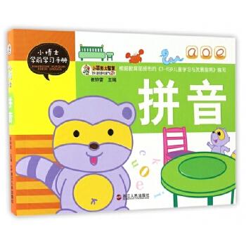 拼音/小博士学前学习手册