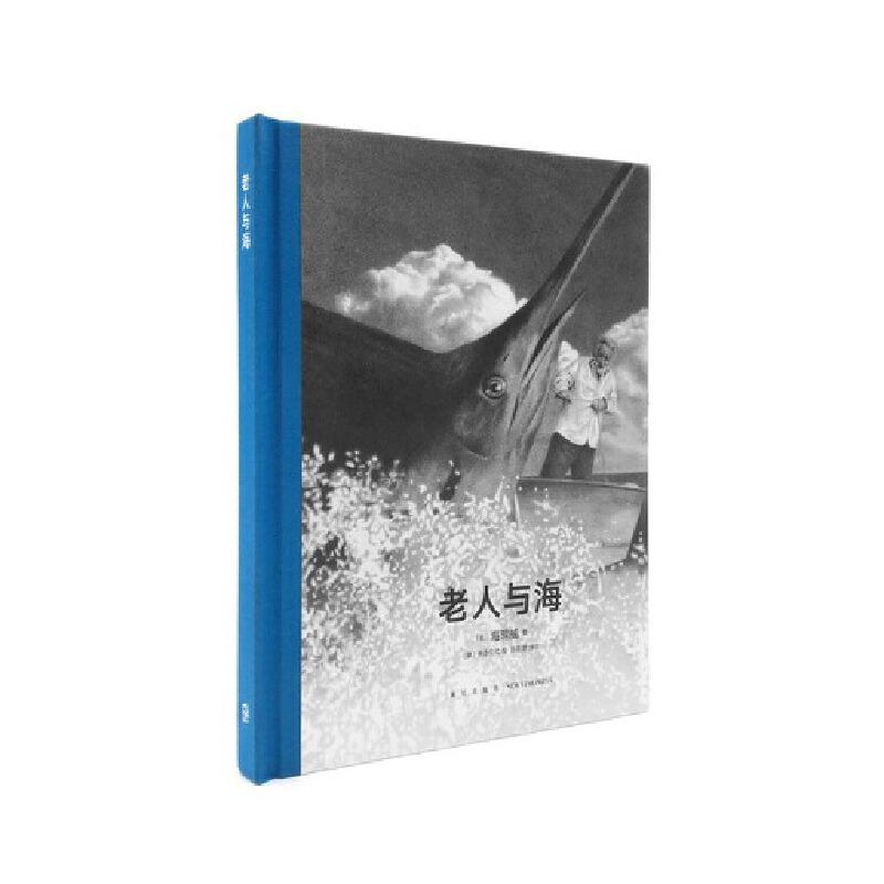 《老人与海》海明威经典名作 读小库文学名著绘本 7-9岁10-12岁 读库出品