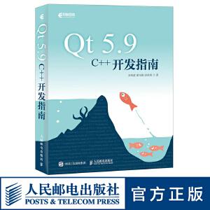 Qt 5.9 C++开发指南 QT编程教程C++编程书Qt 5.9 LTS版本为开发平台详解Qt C++开发应用程序技术 Qt应用程序基本架构数据编辑书籍