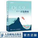Qt 5.9 C++开发指南 QT编程教程C++编程书Qt 5.9 LTS版本为开发平台详解Qt C++开发应用程序技