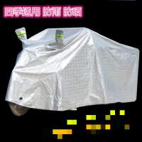 金彭电动三轮车车罩车衣盖布 防雨防晒四季通用加厚防水车衣车罩