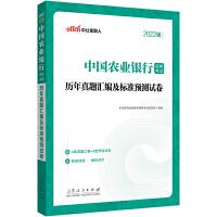 2022中国农业银行招聘考试:历年真题汇编及标准预测试卷 中公教育