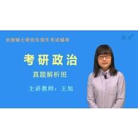 考研政治真题解析班(网授)【资料】