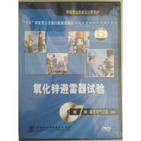 供电职业技能培训系列片7.4:氧化锌避雷器试验 1DVD 电力培训 电力管理 视频光盘