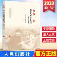 在华一年:苏联电影记者笔记(1938-1939)中文版 人民出版社 2020新版