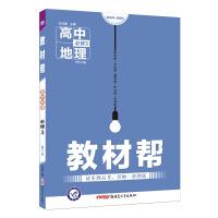 教材帮 必修3 地理 RJ (人教版)(2019版)--天星教育