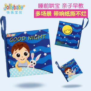 jollybaby快乐宝贝3-6-12个月婴儿早教布书撕不烂宝宝益智玩具6个月宝宝可咬书