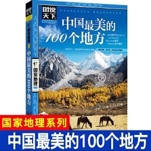 图说天下国家地理 中国最美的100个地方 彩图畅销版旅游书籍自助游攻略旅行指南 中国最美丽自然人文景观地理知识景点介绍书籍
