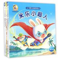 米乐米可生命教育故事书(习惯与性格养成共6册)