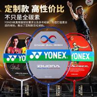 正品尤尼克斯羽毛球拍全碳素纤维YY超轻进攻型耐打男女单双拍