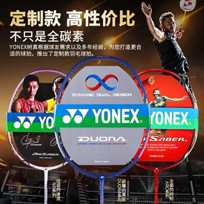 正品尤尼克斯羽毛球拍全碳素纤维YY超轻进攻型耐打男女单双拍 正品保障 专业拉线