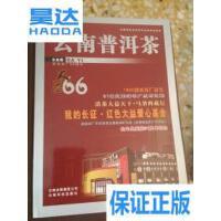 [二手旧书9成新]云南普洱茶:企业版.大益66 (勐海茶厂66