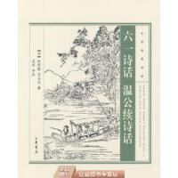 【二手9成新】六一诗话 温公续诗话--中华经典诗话(宋)欧阳修,司