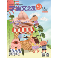 学语文之友杂志 小学语文1~2年级 2019年7-8月刊 真实语文 活力课堂 创新观念