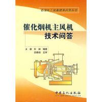 【新书店正版】催化烟机主风机技术问答王群,许峰著9787801648662中国石化