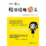 【新书店正版】 校园招聘33天 诺姆四达集团 世界图书出版公司 9787510060007