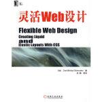 【新书店正版】灵活Web设计 (加)吉伦沃特,李静 机械工业出版社 9787111272946
