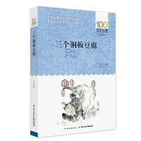 三个铜板豆腐 百年百部中国儿童文学书系 7-9-12周岁儿童阅读书 中小学生三四五六年级文学推荐阅读课外书籍 正版非注