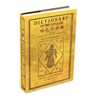 哈扎尔辞典:一部十万个词语的辞典小说