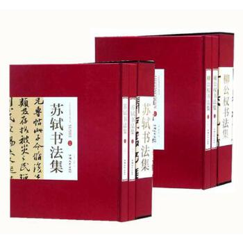 [畅销书籍]*苏轼书法集全2册+柳公权书法集 16开精装全2册