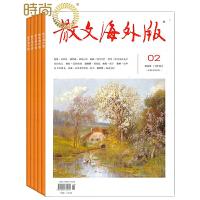 散文海外版杂志2019年10月起订全年杂志订阅1年共12期 百花文艺出版社