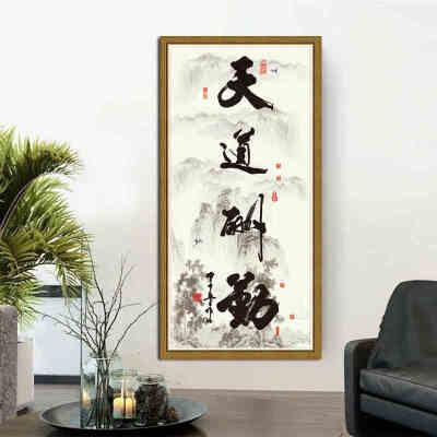 墙纸自粘书法字画墙贴客厅装饰墙贴书房卧室假框玄关壁纸墙壁贴画 (大号)70-140cm (中号)50-100CM