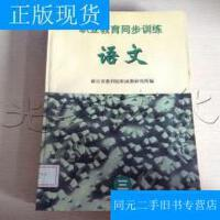 【二手旧书9成新】语文.三---[ID:444139][%#238G3%#]---[中图分类法][!G633.3汉语?