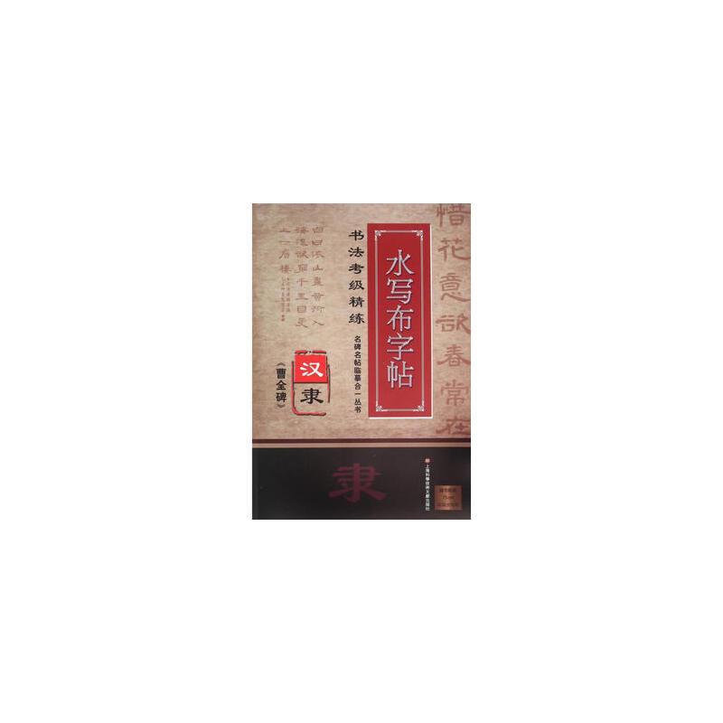 【正版TH】 名碑名帖临摹合一丛书  书法考级精练水写布字帖:汉隶《曹全碑》