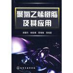 【旧书二手书9成新】聚氯乙烯树脂及其应用 谢建玲 9787122010711 化学工业出版社
