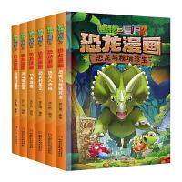 6册植物大战僵尸2恐龙漫画恐龙人危机恐龙村笔记功夫联盟反斗玩具城关于恐龙的书小学生一年级课外书幼儿科普绘本儿童恐龙百科